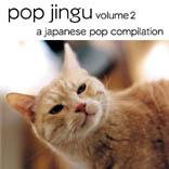 pop jingu volume2 ジャケット