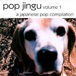 pop jingu volume1 ジャケット