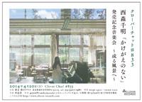 フライヤー:CLOVER CHAT! #833 西森千明「かけがえのない」発売記念音楽会 〜或る風景へ〜